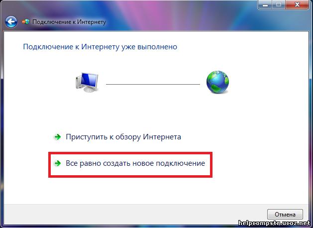 Как на windows xp сделать автоматическое подключение к интернету